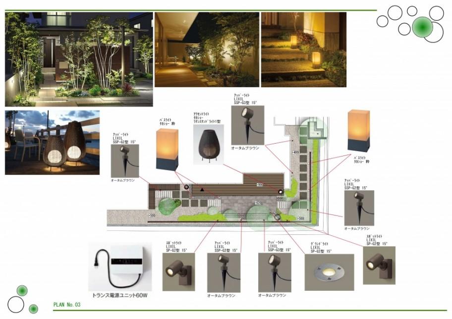 エクステリア照明計画