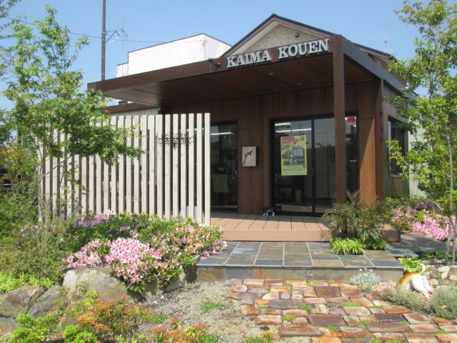 海馬工苑ガーデンデザインオフィス
