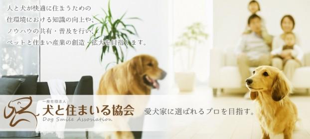 「犬すま」勉強中。