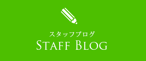 海馬工苑 スタッフブログ
