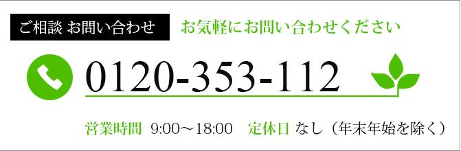 お問い合わせ0120-353-112