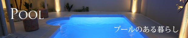 プールのある暮らし