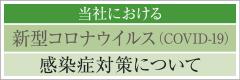 side_corona_banner02-2
